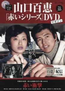 山口百恵「赤い」シリーズDVDマガジン 35