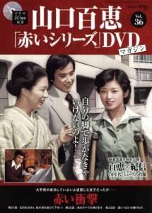 山口百恵「赤い」シリーズDVDマガジン 36