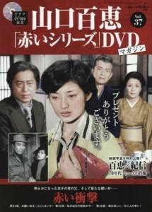 山口百恵「赤い」シリーズDVDマガジン 37