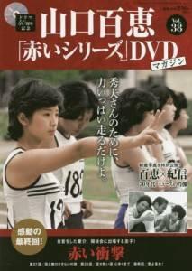 山口百恵「赤い」シリーズDVDマガジン 38