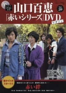 山口百恵「赤い」シリーズDVDマガジン 39