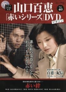 山口百恵「赤い」シリーズDVDマガジン 40号