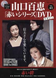 山口百恵「赤い」シリーズDVDマガジン 41号