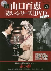 山口百恵「赤い」シリーズDVDマガジン 42号