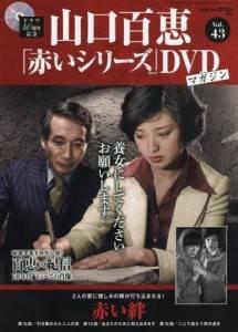 山口百恵「赤い」シリーズDVDマガジン 43号