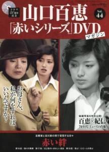 山口百恵「赤い」シリーズDVDマガジン 44号