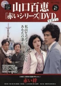 山口百恵「赤い」シリーズDVDマガジン 47号