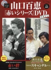 山口百恵「赤い」シリーズDVDマガジン 48号