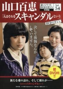山口百恵「赤い」シリーズDVDマガジン 54号