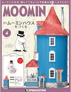 ムーミンハウスをつくる全国版 4号
