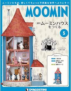 ムーミンハウスをつくる全国版 5号