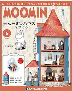 ムーミンハウスをつくる全国版 6号