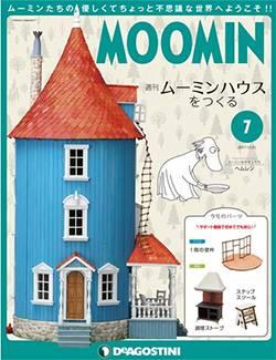 ムーミンハウスをつくる全国版 7号