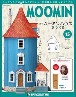 ムーミンハウスをつくる全国版 15号