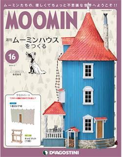 ムーミンハウスをつくる全国版 16号