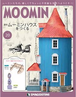 ムーミンハウスをつくる全国版 20号