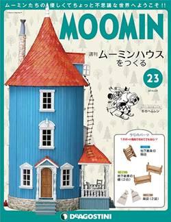 ムーミンハウスをつくる全国版 23号