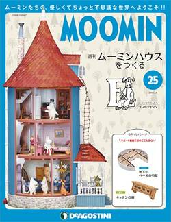 ムーミンハウスをつくる全国版 25号
