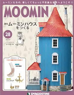ムーミンハウスをつくる全国版 28号