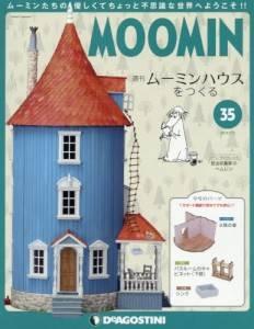 ムーミンハウスをつくる全国版 35号
