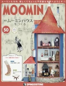 ムーミンハウスをつくる全国版 50号
