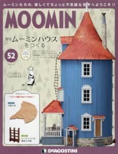 ムーミンハウスをつくる全国版 52号