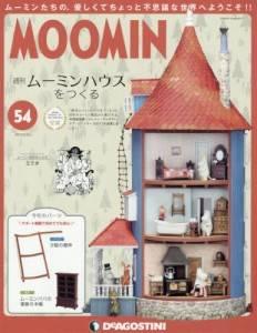 ムーミンハウスをつくる全国版 54号