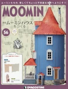 ムーミンハウスをつくる全国版 56号
