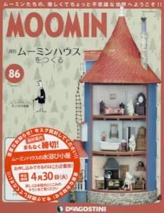 ムーミンハウスをつくる全国版 86号