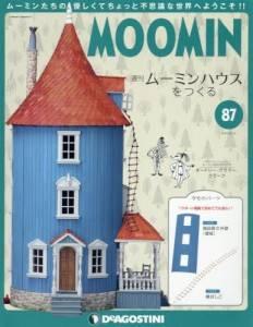 ムーミンハウスをつくる全国版 87号