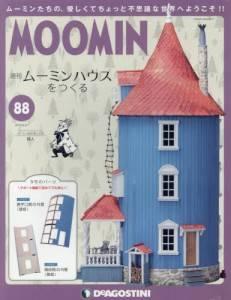 ムーミンハウスをつくる全国版 88号