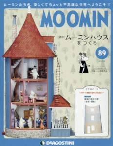 ムーミンハウスをつくる全国版 89号