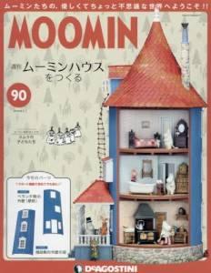 ムーミンハウスをつくる全国版 90号