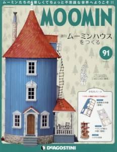 ムーミンハウスをつくる全国版 91号