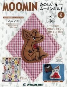 隔週刊 たのしいムーミンキルト 6号