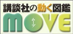 講談社「動く図鑑 MOVE」