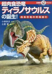 講談社の動く図鑑 MOVE 超肉食恐竜ティラノサウ