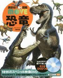講談社の動く図鑑 MOVE 恐竜 新訂版