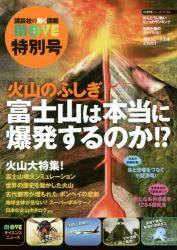 火山のふしぎ 富士山は本当に爆発するのか!?