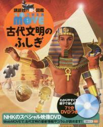 古代文明のふしぎ 講談社の動く図鑑WONDER M