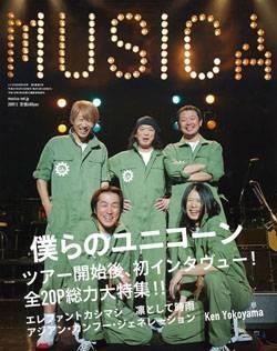 MUSICA ムジカ 2009年05月 ユニコーン再結成