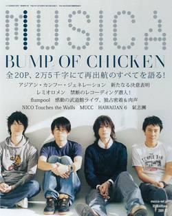 MUSICA ムジカ 2009年12月 BUMP OF CHICKEN