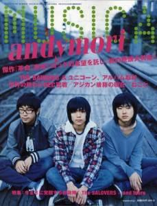 MUSICA ムジカ 2011年06月 andymori