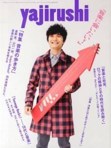 MUSICA ムジカ増刊 2013年06月 星野源