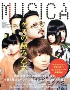 MUSICA ムジカ 2014年11月 ゲスの極み乙女