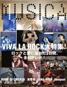 MUSICA ムジカ 2014年06月 VIVA LA
