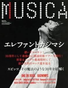 MUSICA ムジカ 2017年07月