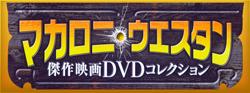 マカロニ ウエスタン 傑作DVDコレクション