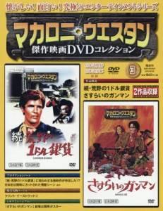 マカロニ・ウエスタン傑作映画DVDコ全国 3号