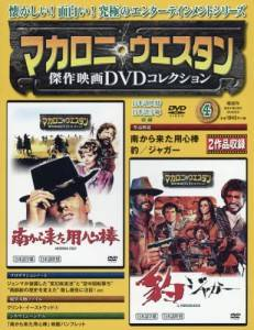 マカロニ・ウエスタン傑作映画DVDコ全国 4号